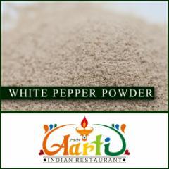 ホワイトペッパーパウダー 250g 【常温便】【White Pepper Powder】【粉末】【ホワイトペッパー】【パウダー】【白胡椒】【胡椒】【コシ