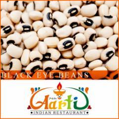ブラックアイビーンズ 3kg  業務用  常温便  豆  黒目豆  ロビア  ブラックアイドピーズ  Black eye beans  Lobia