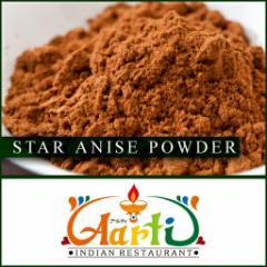 スターアニスパウダー 10kg  送料無料  業務用  常温便  Star Anise Powder  粉末  スターアニス  パウダー  八角  八