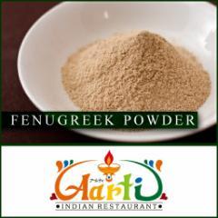 フェネグリークパウダー 5kg  業務用  常温便  Fenugreek Powder  粉末  フェネグリーク  パウダー  フェヌグリークパウダ