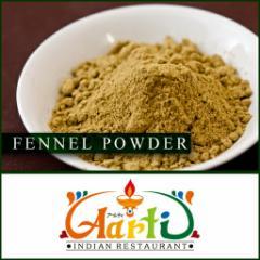 フェンネルパウダー 250g  常温便  Fennel Powder  粉末  フェンネル  パウダー  茴香  小茴香  スパイス  ハーブ