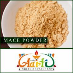 メースパウダー 3kg 【送料無料】【業務用】【常温便】【Mace Powder】【粉末】【メース】