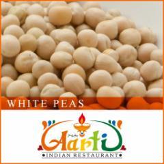 ホワイトピース 1kg / 1000g 【業務用】【常温便】【白えんどう豆】【トラッパーピース】【豆】【乾物】【White Peas】