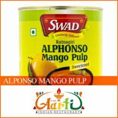 凹みあり SWAD マンゴーピューレ 850g 1缶  インド産  業務用  通常便 缶