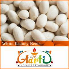 送料無料 ホワイトキドニービーンズ 20kg (1kg×20袋)【White Kidney Beans】【業務用】【仕入】【卸】【乾燥豆】【ドライ】【Soybean】