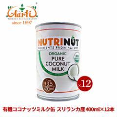 有機 ココナッツミルク 缶 スリランカ産 400ml×12本 COCONUT MILK 常温便 送料無料 ココナッツミルク ココナッツ ミルク ナッツ ココナ