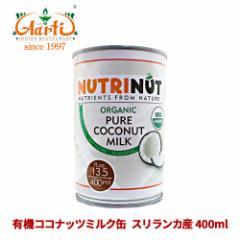 有機 ココナッツミルク 缶 スリランカ産 400ml 1本 COCONUT MILK 常温便 ココナッツミルク ココナッツ ミルク ナッツ ココナツ
