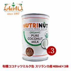有機 ココナッツミルク 缶 スリランカ産 400ml×3本 COCONUT MILK 常温便 ココナッツミルク ココナッツ ミルク ナッツ ココナツ