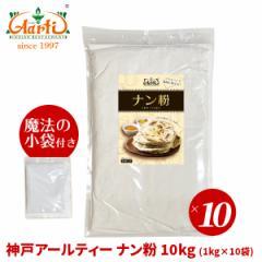 ナン粉 10kg フライパンでナンが作れる レシピ付き