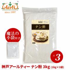 ナン粉 3kg フライパンでナンが作れる レシピ付き