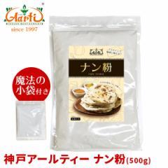 ナン粉 1kg フライパンでナンが作れる レシピ付き