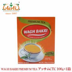 wagh bakri ワグバクリプレミアムティー アッサムCTC 100g/箱 通常便 紅茶 CTC 茶葉 アッサム チャイ用茶葉 通販 神戸アールティー