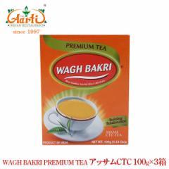 wagh bakri ワグバクリプレミアムティー アッサムCTC 100g×3箱 通常便 紅茶 CTC 茶葉 アッサム チャイ用茶葉 通販 神戸アールティ