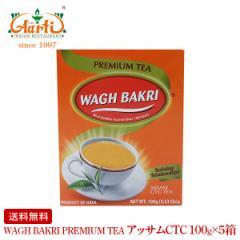wagh bakri ワグバクリプレミアムティー アッサムCTC 100g×5箱 送料無料 通常便 紅茶 CTC 茶葉 アッサム チャイ用茶葉 通販 神戸