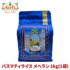 バスマティライス メヘラン 1kg / 1000g パキスタン産 Basmati Rice Mehran Aromatic Rice ヒエリ 常温便 米 香り米 バスマティーラ