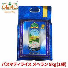 バスマティライス メヘラン 5kg(1袋) パキスタン産 Basmati Rice Mehran Aromatic Rice ヒエリ 常温便 米 香り米 バスマティーラ