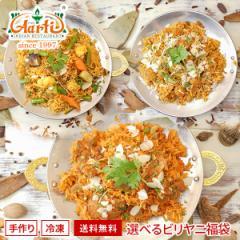 『選べるビリヤニ福袋』 送料無料,手作りビリヤニ (200g) 6種類のスパイス炊き込みご飯から選べる6品 fb2021_gsd