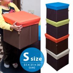 ボックススツール Sサイズ【収納ボックス フタ付き 座れる 収納ボックス 折りたたみ ツール 子供部屋 子ども部屋 収納ボック