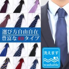 ネクタイ 選べる40タイプ レギュラータイ メンズ 紳士 フォーマル スーツ ビジネス カジュアル おしゃれ ギフト 結婚式 就活