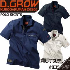 7b9670f0f32237 半袖ポロシャツ DG802 D.GROW ディーグロー クロダルマ 刺し子ステッチ 綿100% 作業着