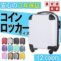 超軽量スーツケース コインロッカーサイズ 100席未満機内持込 TSAロック搭載 国内旅行 キャリーケース  かわいい 一年保証