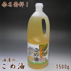 γオリザノールが豊富!!こめ油 1500g 毎日の米油でコレステロールを下げよう♪【桑名油清】[いなべ常温]