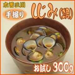 桑名産 手掘り しじみ(蜆) 300g 砂抜き済だからとっても便利♪ 産地直送 貝 お礼に みそ汁に スープに パスタに お試し♪[いなべ冷凍]