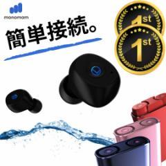 ワイヤレスイヤホン bluetooth イヤホン ワイヤレス イヤホン MOOQ iphone 高音質 防水 bluetooth 5.0 運動 マイク内蔵