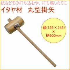 イタヤ材 丸型掛矢 135×245 (17020) DIY 工具 作業工具 作業用品 木製 カケヤ かきや 打つ