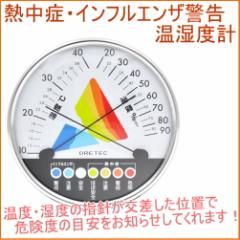 熱中症・インフルエンザ警告温湿度計 (O-311) ドリテック 温湿計スタンド フック 卓上