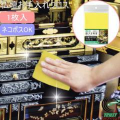 磨きま専家 仏壇お手入れクロス 1枚入り (MS-59) ネコポスOK 日本製 クロス ホコリ ほこり 汚れ 指紋 お手入れ ピアノ アクセサリー