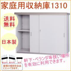 家庭用収納庫1310 (HMG-1310)  送料無料 日本製 スチール 園芸 ガーデニング DIY エクステリア 屋外収納