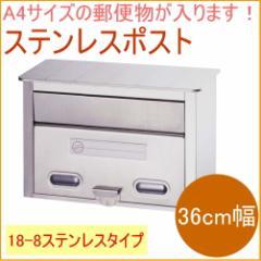 ステンレスポスト 360mm幅 (PH-30) 日本製 郵便ポスト 郵便箱 郵便受け 新聞受け ストッカー メールボックス 玄関