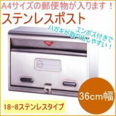 ステンレスポスト 360mm幅 (PH-50) 日本製 郵便ポスト 郵便箱 郵便受け 新聞受け ストッカー メールボックス 玄関