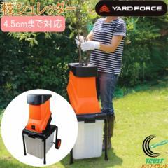 ヤードフォース 枝シュレッダー (YF5458) 送料無料 家庭用 電動 枝粉砕機 粉砕機 ハイパワー 枝木粉砕 ガーデン 粉砕 簡単 便利