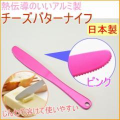 アルミ チーズバターナイフ ピンク 日本製(燕三条) バターカッター ネコポスOK