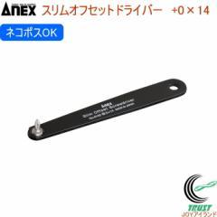 ANEX スリムオフセットドライバー +0×14 No6102 +0×14 日本製 ネコポスOK DIY 工具 作業工具 作業用品 ねじ ネジ回し ねじ回し ネジ外