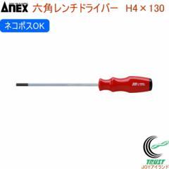 ANEX 六角レンチドライバー H4×130 No6600 H4×130 日本製 ネコポスOK DIY 工具 作業工具 作業用品 六角レンチドライバー 六角穴