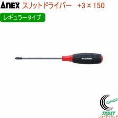 ANEX スリットドライバー レギュラータイプ +3×150 No7000 +3×150 日本製 DIY 工具 作業工具 作業用品 ねじ ネジ回し ねじ回し ネジ外