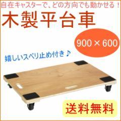 木製平台車 キャスター付き 900×600 (WHD-5) 送料無料 園芸 ガーデニング DIY 作業用品 携帯用 荷物