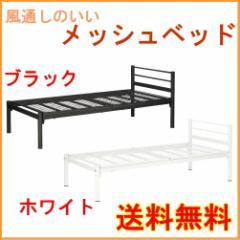 メッシュベッド (MBD-97)  メーカー直送 組立式 組立 簡易ベッド ベッドフレーム フレーム