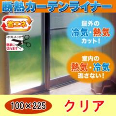 断熱カーテンライナー クリア 2枚入り 100×225cm Sカン14個付き  窓 断熱カーテン 断熱シート 省エネ 節電 エコ