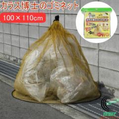 カラス博士のゴミネット EG-40 カラスよけ 鳥害対策 黄色 カプサイシン入り ゴミ置き場 ドーム形状 ゴミ荒らし 防止
