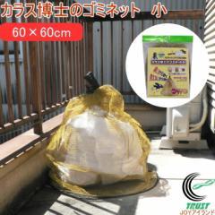 カラス博士のゴミネット 小 EG-53 カラスよけ 鳥害対策 黄色 カプサイシン入り ゴミ置き場 ドーム形状 ゴミ荒らし 防止