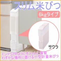 スリム米びつ 軽量タイプ サクラ 6kg (RC-06SP)  米櫃 保管 米 収納 収納 可愛い かわいい