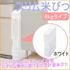 スリム米びつ 軽量タイプ ホワイト 6kg (RC-06SW)  収納 可愛い かわいい  米櫃 保管 米 収納
