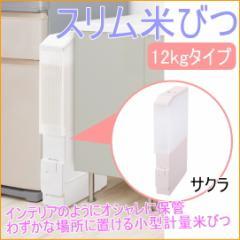 スリム米びつ 軽量タイプ サクラ 12kg (RC-12SP)  収納 可愛い かわいい  米櫃 保管 米 収納