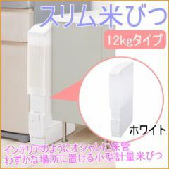 スリム米びつ 軽量タイプ ホワイト 12kg (RC-12SW)  収納 可愛い かわいい  米櫃 保管 米 収納