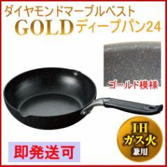 ダイヤモンドマーブルベストコーティング ゴールド ディープパン24cm 200V・IH対応 深型 お手入れ簡単 新生活 新成人