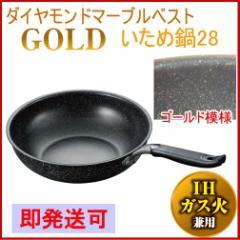 ダイヤモンドマーブルベストコーティング ゴールド 炒め鍋28cm 200V・IH対応 深型 いため鍋 お手入れ簡単 新生活 新成人